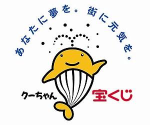 宝くじマスコット クーちゃん