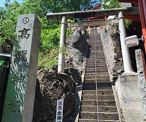 高龍神社階段