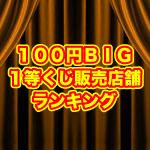 百円ビッグ販売店舗ランキング