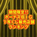 十億円ビッグ販売店舗ランキング