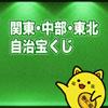 関東・中部・東北自治宝くじ,100円くじ,当選確率