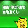 関東・中部・東北自治宝くじ,当選番号