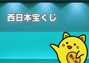 西日本宝くじ 当選番号
