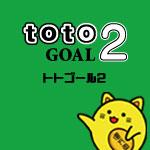 totoGOAL2