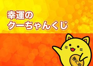 幸運のクーちゃんくじ 東京都 当選番号
