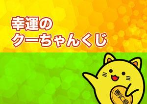 幸運のクーちゃんくじ 関東・中部・東北自治 当選番号