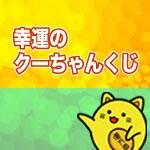 幸運のクーちゃんくじ 西日本 当選番号
