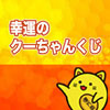 幸運のクーちゃんくじ,東京都宝くじ,当選番号