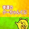 幸運のクーちゃんくじ,関東・中部・東北自治宝くじ,当選番号