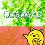 春きらきらくじ 東京都 当選番号
