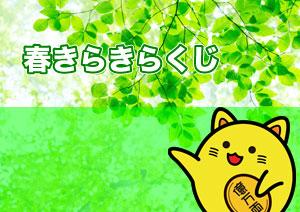 春きらきらくじ 関東・中部・東北自治 当選番号