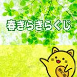 春きらきらくじ 近畿 当選番号