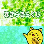 春きらきらくじ 西日本 当選番号