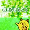 関東・中部・東北自治宝くじ,春きらきらくじ,当選番号