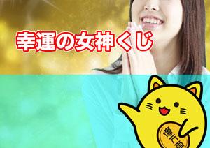 幸運の女神くじ 西日本 当選番号