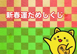 新春運だめしくじ 関東・中部・東北自治 当選番号
