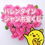 バレンタインジャンボ宝くじ
