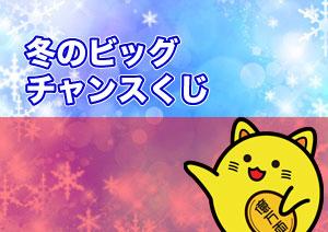 冬のビッグチャンスくじ 東京都 当選番号