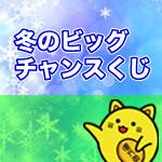 冬のビッグチャンスくじ 関東・中部・東北自治 当選番号