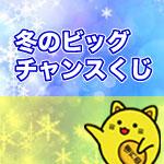 冬のビッグチャンスくじ 近畿 当選番号