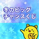 冬のビッグチャンスくじ 西日本 当選番号