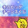 冬のビッグチャンスくじ,東京都宝くじ,当選番号