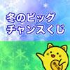 冬のビッグチャンスくじ,関東・中部・東北自治宝くじ,当選番号