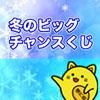 冬のビッグチャンスくじ,西日本宝くじ,当選番号