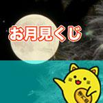 お月見くじ 西日本 当選番号