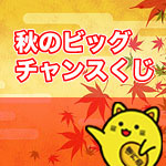 秋のビッグチャンスくじ 東京都 当選番号