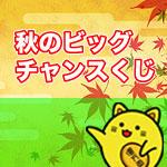 秋のビッグチャンスくじ 関東・中部・東北自治 当選番号