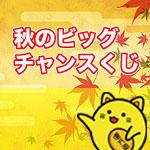 秋のビッグチャンスくじ 近畿 当選番号