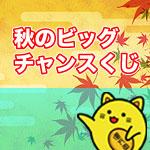 秋のビッグチャンスくじ 西日本 当選番号