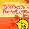秋のビッグチャンスくじ,東京都宝くじ,当選番号