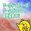 ワールドマスターズゲームズ2021関西協賛くじ,近畿宝くじ,当選番号