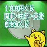 百円くじ 関東・中部・東北自治宝くじ