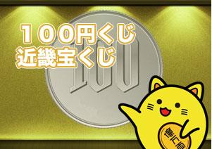 百円くじ 近畿宝くじ