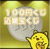 近畿宝くじ,100円くじ,当選確率