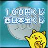 西日本宝くじ,100円くじ,当選確率