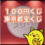百円くじ 東京都宝くじ