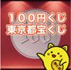 東京都宝くじ,100円くじ,当選確率