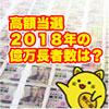 宝くじ・スポーツくじ億万長者数