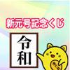 新元号記念くじ 第792回 全国自治宝くじ 当選番号