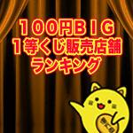 100円BIG幸運の販売店舗ランキング
