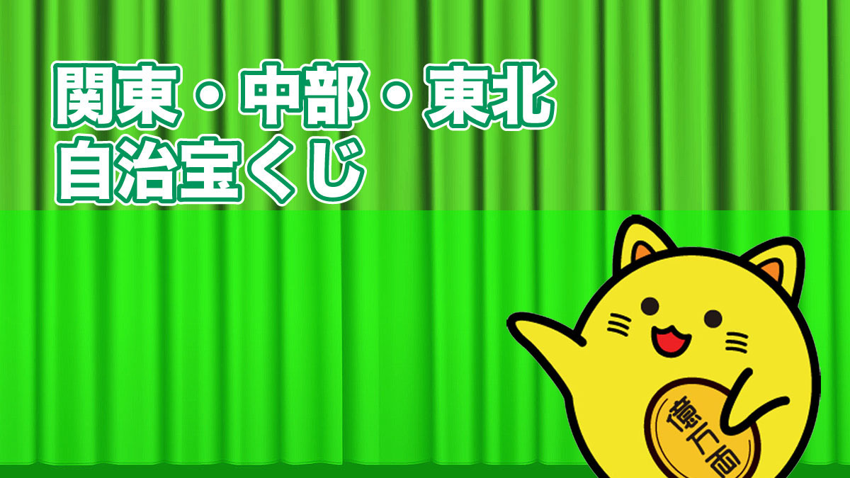 関東・中部・東北自治宝くじ 当選番号