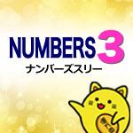 ナンバーズ3