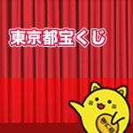 東京都宝くじ 当選番号