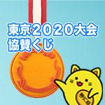 東京2020大会協賛くじ