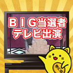 BIG6億円当選者がテレビ出演!メッセンジャーの○○は大丈夫なのか?