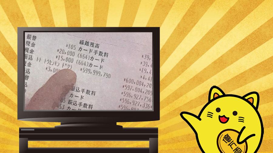 6億円が振り込まれた通帳
